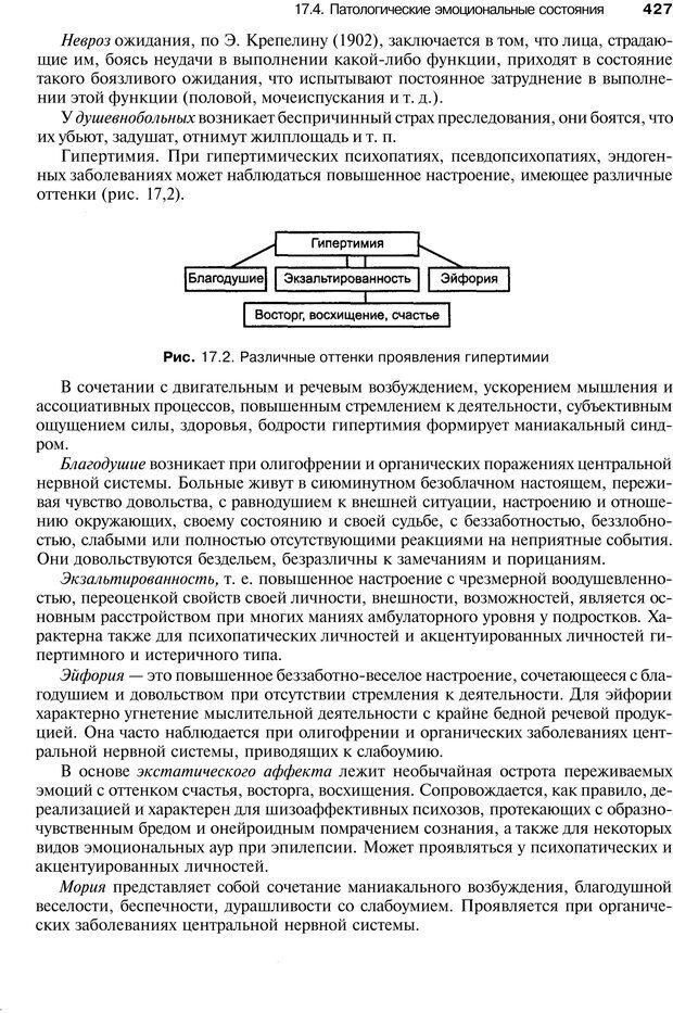 PDF. Эмоции и чувства. Ильин Е. П. Страница 426. Читать онлайн