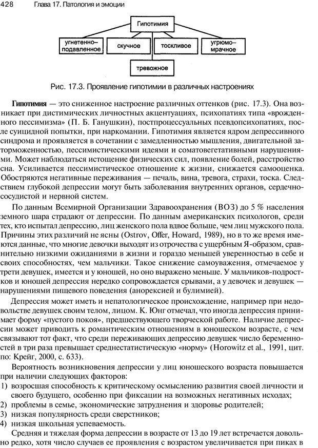 PDF. Эмоции и чувства. Ильин Е. П. Страница 427. Читать онлайн