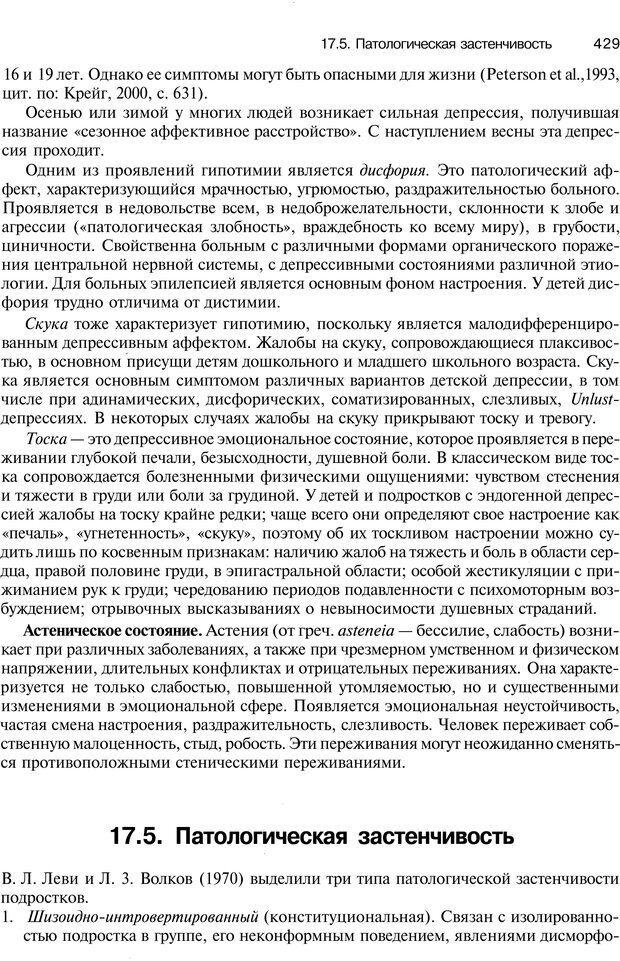 PDF. Эмоции и чувства. Ильин Е. П. Страница 428. Читать онлайн