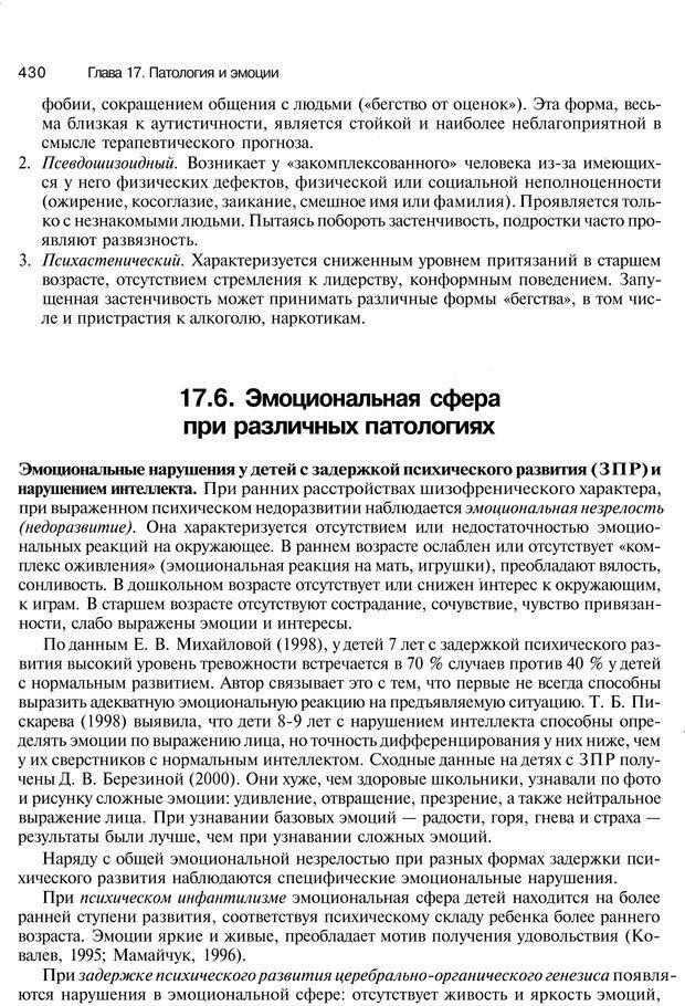 PDF. Эмоции и чувства. Ильин Е. П. Страница 429. Читать онлайн