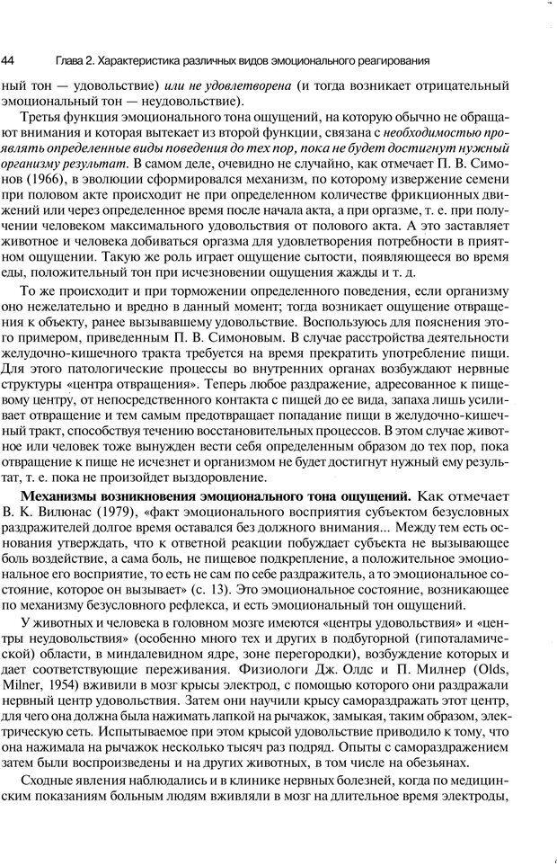 PDF. Эмоции и чувства. Ильин Е. П. Страница 43. Читать онлайн