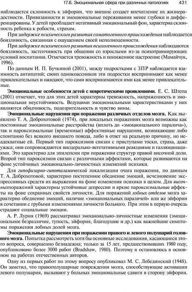 PDF. Эмоции и чувства. Ильин Е. П. Страница 430. Читать онлайн