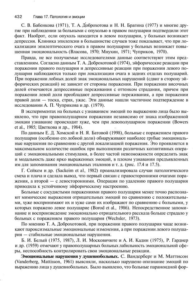 PDF. Эмоции и чувства. Ильин Е. П. Страница 431. Читать онлайн