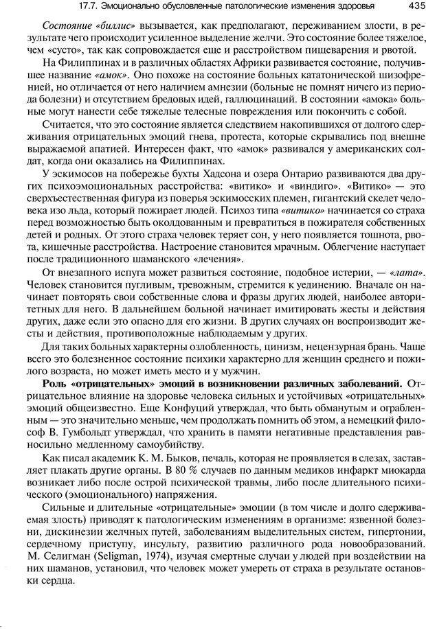 PDF. Эмоции и чувства. Ильин Е. П. Страница 434. Читать онлайн