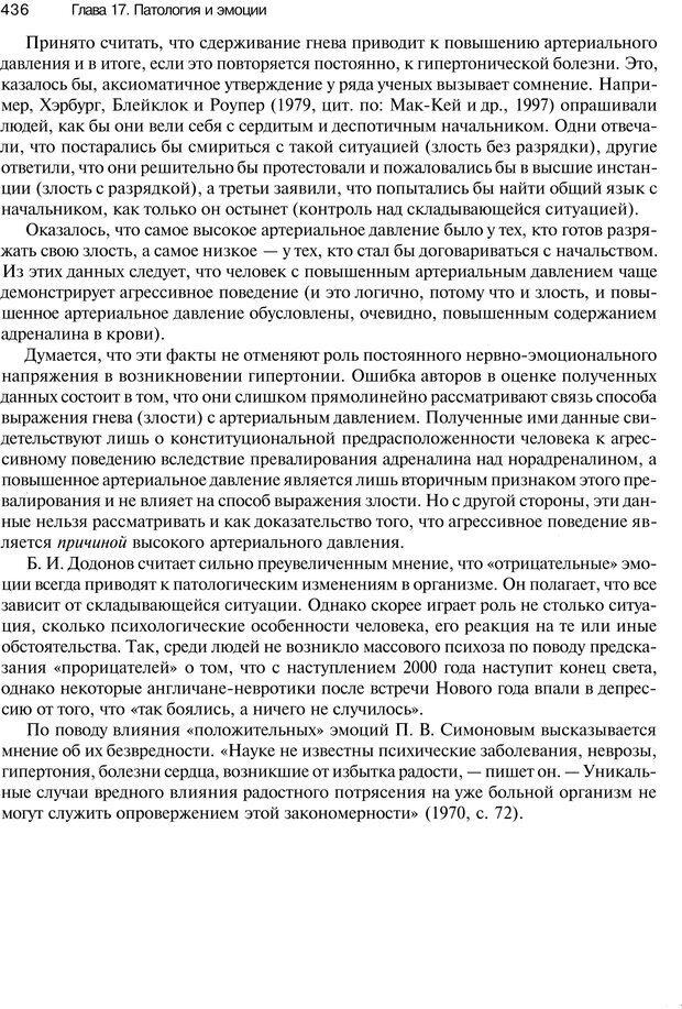 PDF. Эмоции и чувства. Ильин Е. П. Страница 435. Читать онлайн