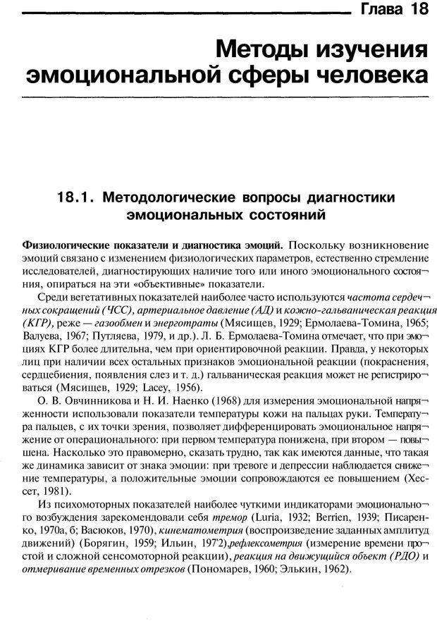 PDF. Эмоции и чувства. Ильин Е. П. Страница 436. Читать онлайн