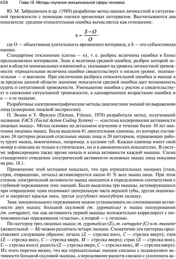 PDF. Эмоции и чувства. Ильин Е. П. Страница 437. Читать онлайн