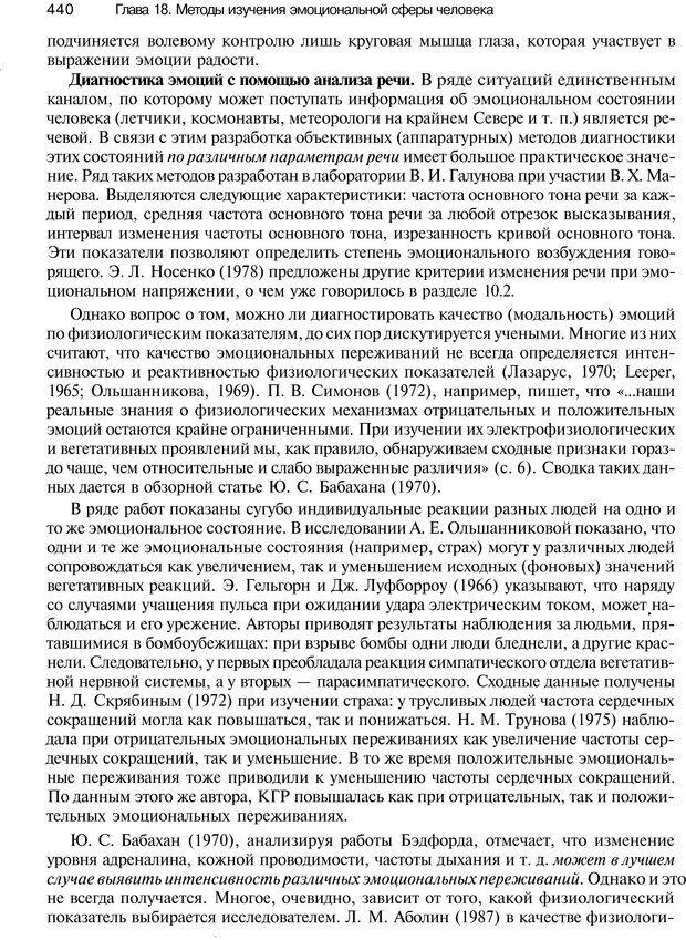 PDF. Эмоции и чувства. Ильин Е. П. Страница 439. Читать онлайн