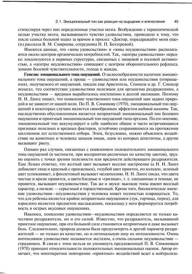PDF. Эмоции и чувства. Ильин Е. П. Страница 44. Читать онлайн
