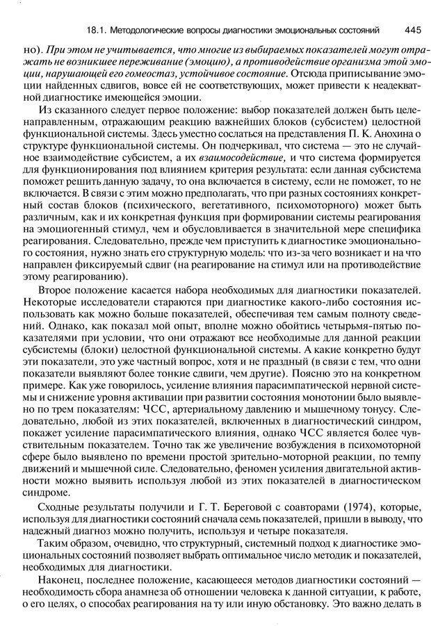 PDF. Эмоции и чувства. Ильин Е. П. Страница 444. Читать онлайн