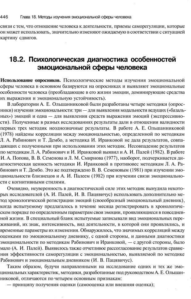 PDF. Эмоции и чувства. Ильин Е. П. Страница 445. Читать онлайн