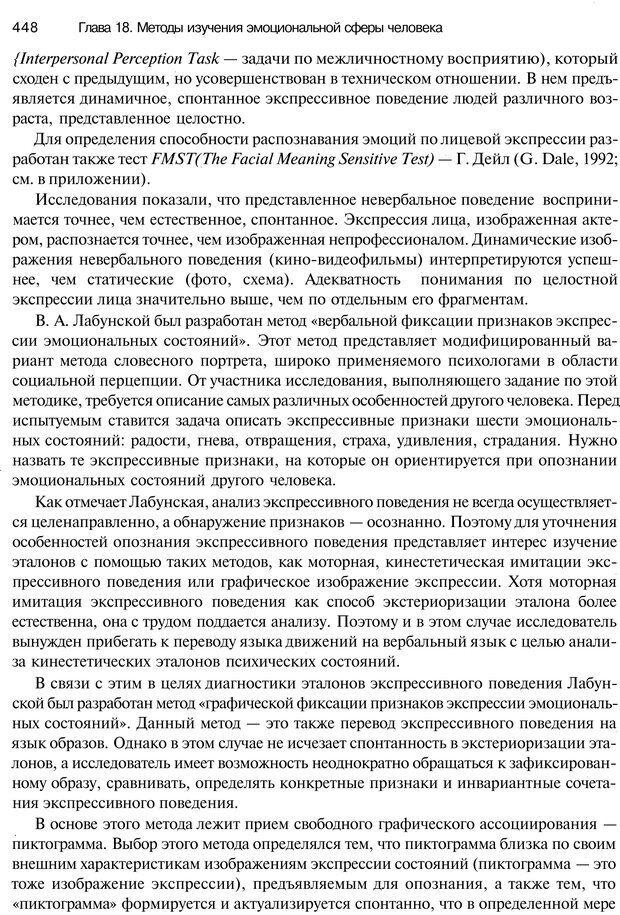 PDF. Эмоции и чувства. Ильин Е. П. Страница 447. Читать онлайн