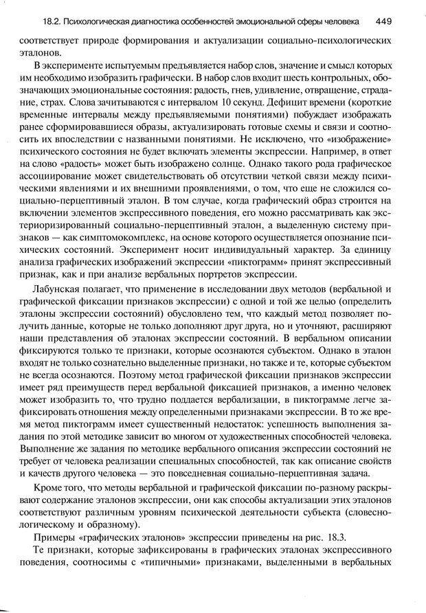 PDF. Эмоции и чувства. Ильин Е. П. Страница 448. Читать онлайн