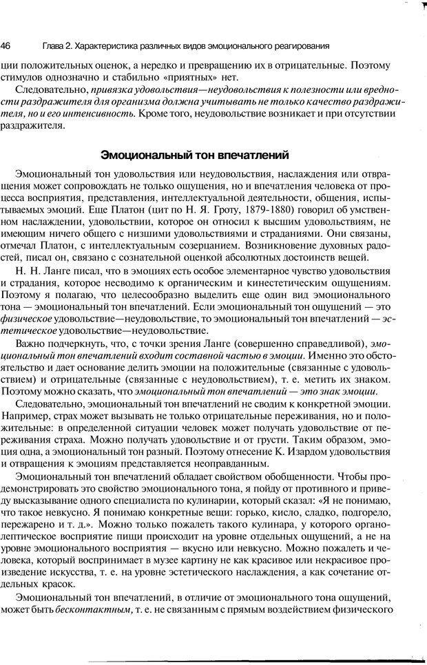 PDF. Эмоции и чувства. Ильин Е. П. Страница 45. Читать онлайн