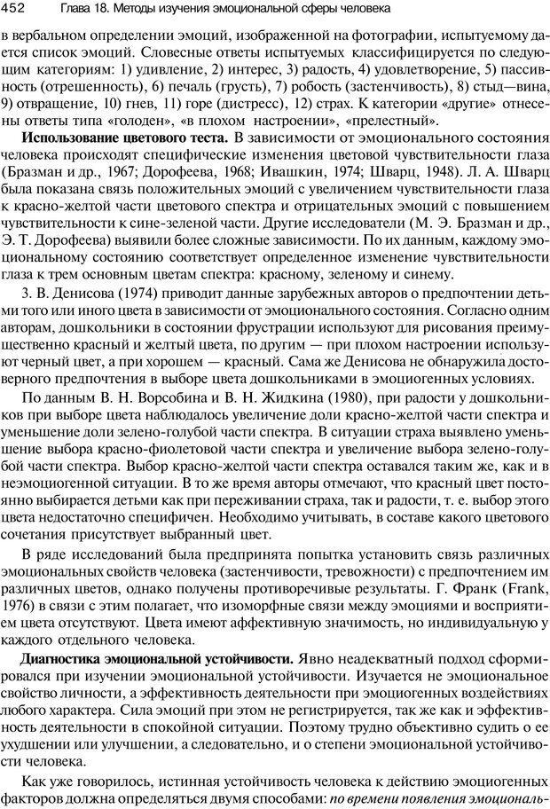 PDF. Эмоции и чувства. Ильин Е. П. Страница 451. Читать онлайн