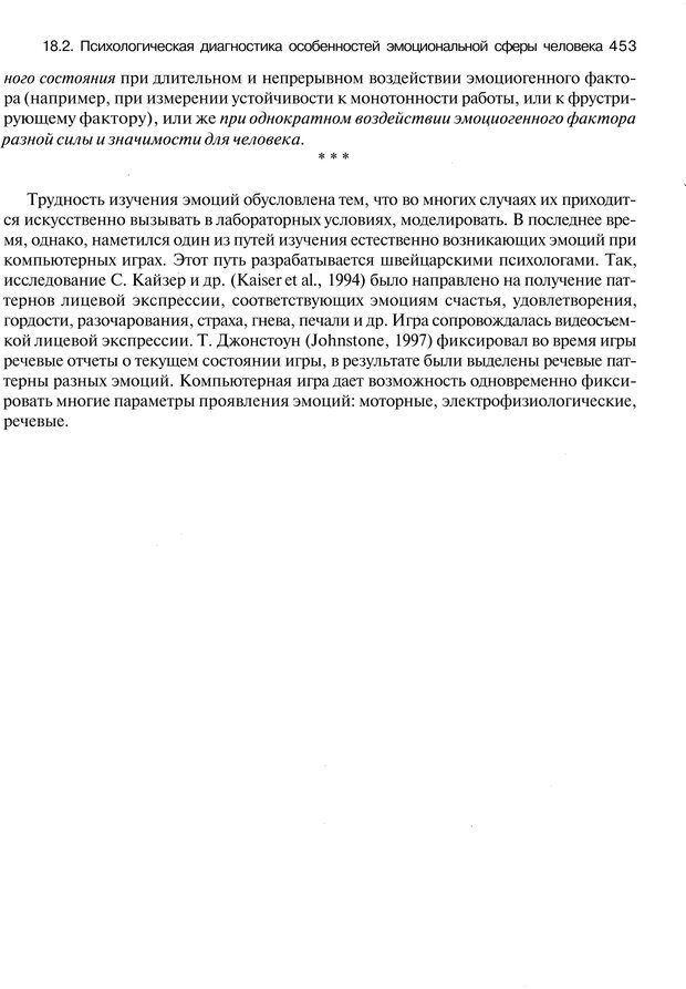 PDF. Эмоции и чувства. Ильин Е. П. Страница 452. Читать онлайн