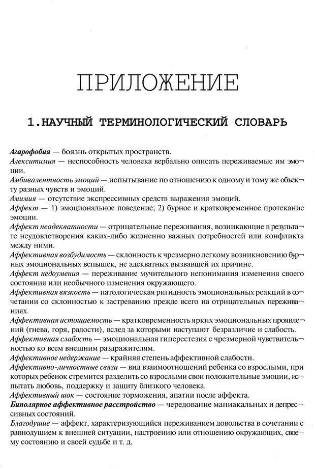 PDF. Эмоции и чувства. Ильин Е. П. Страница 453. Читать онлайн