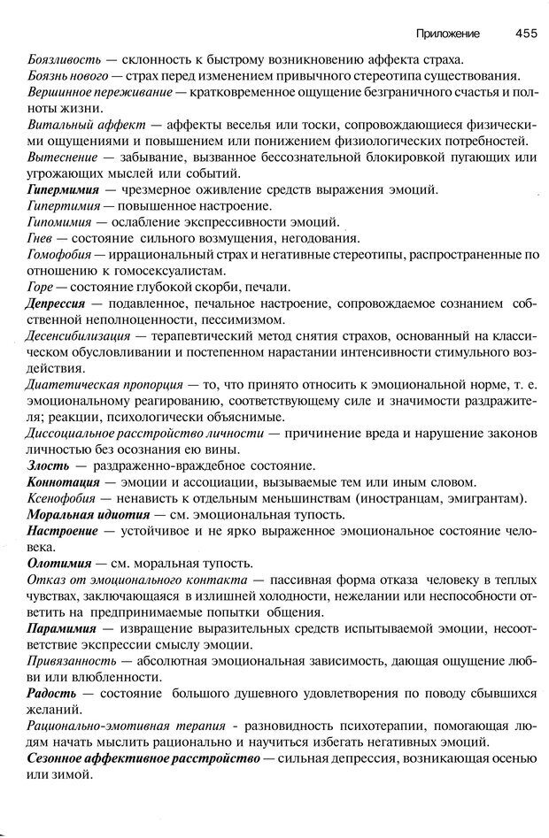 PDF. Эмоции и чувства. Ильин Е. П. Страница 454. Читать онлайн