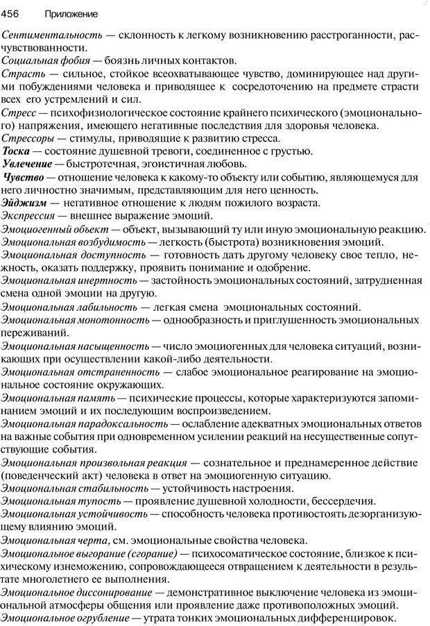 PDF. Эмоции и чувства. Ильин Е. П. Страница 455. Читать онлайн