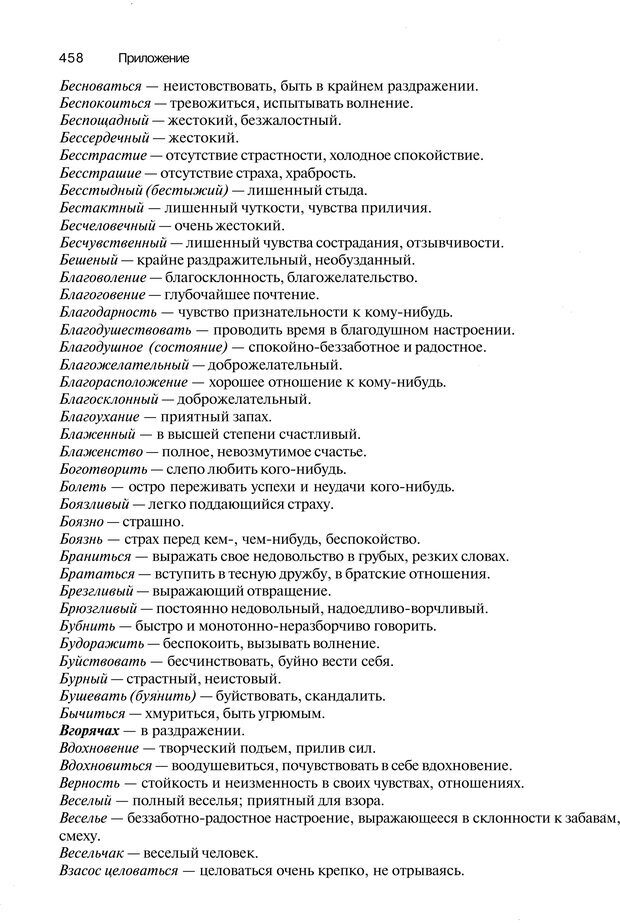 PDF. Эмоции и чувства. Ильин Е. П. Страница 457. Читать онлайн