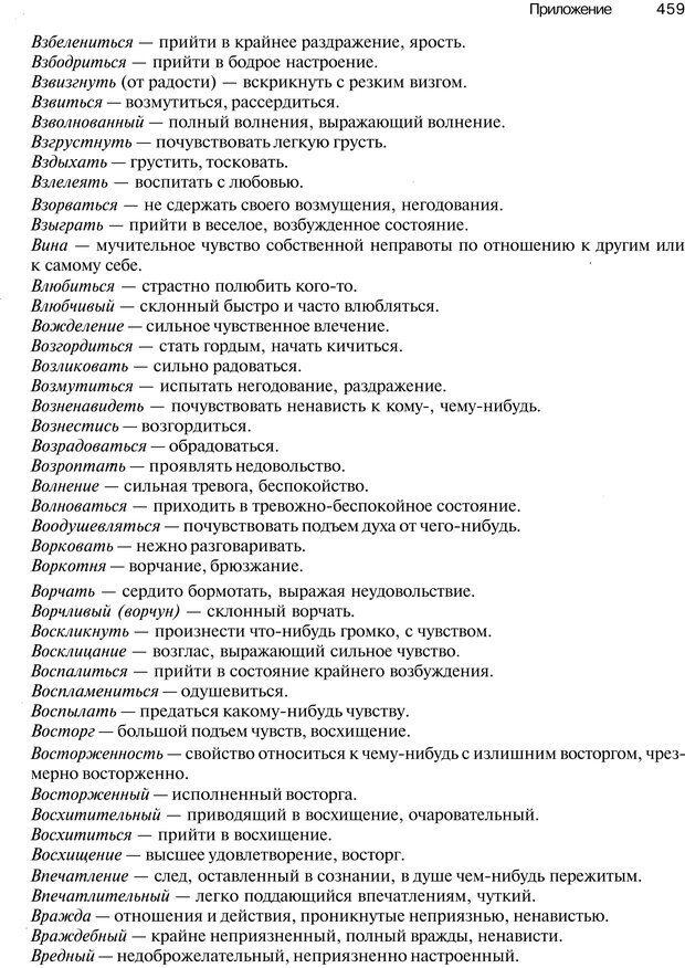 PDF. Эмоции и чувства. Ильин Е. П. Страница 458. Читать онлайн