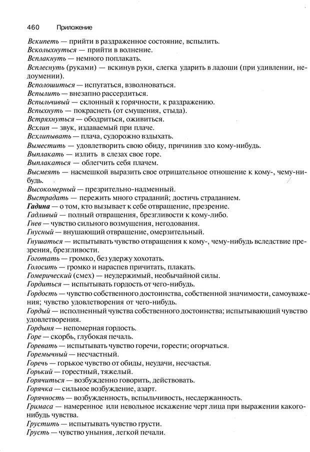 PDF. Эмоции и чувства. Ильин Е. П. Страница 459. Читать онлайн