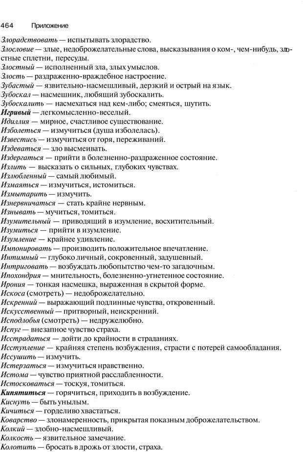 PDF. Эмоции и чувства. Ильин Е. П. Страница 463. Читать онлайн
