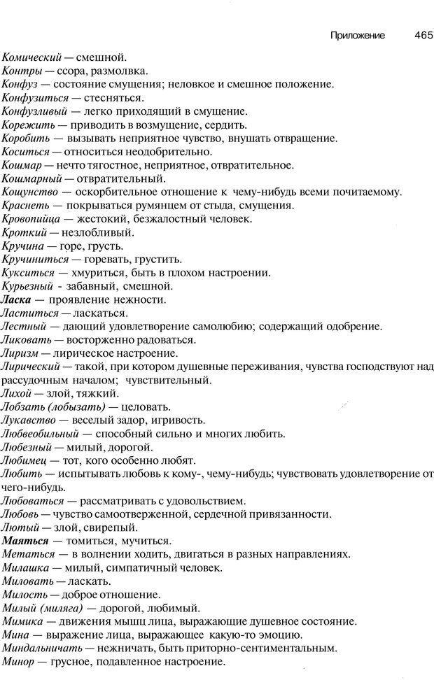 PDF. Эмоции и чувства. Ильин Е. П. Страница 464. Читать онлайн