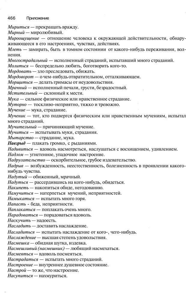 PDF. Эмоции и чувства. Ильин Е. П. Страница 465. Читать онлайн