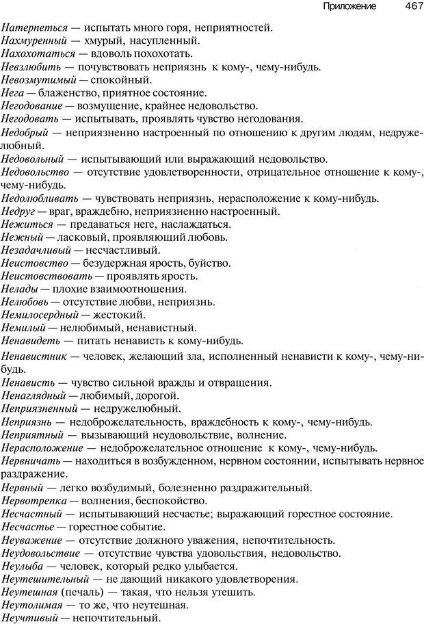PDF. Эмоции и чувства. Ильин Е. П. Страница 466. Читать онлайн