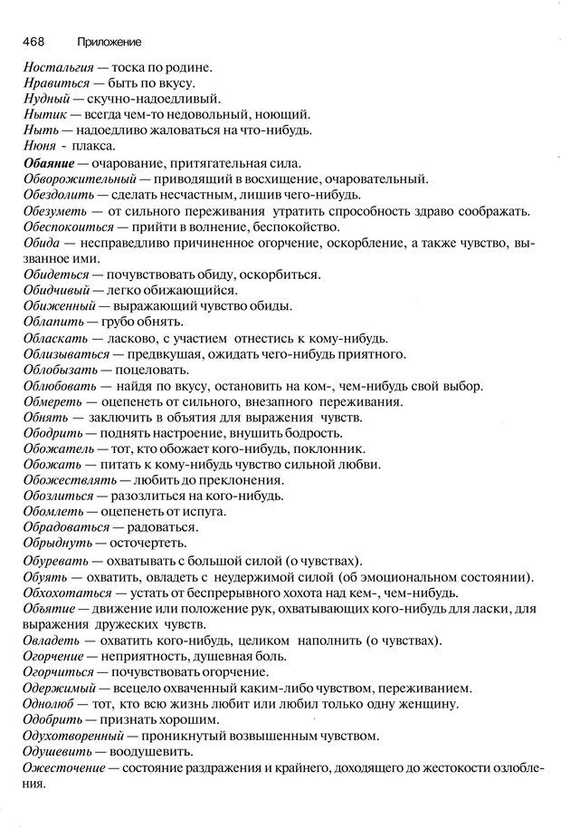 PDF. Эмоции и чувства. Ильин Е. П. Страница 467. Читать онлайн