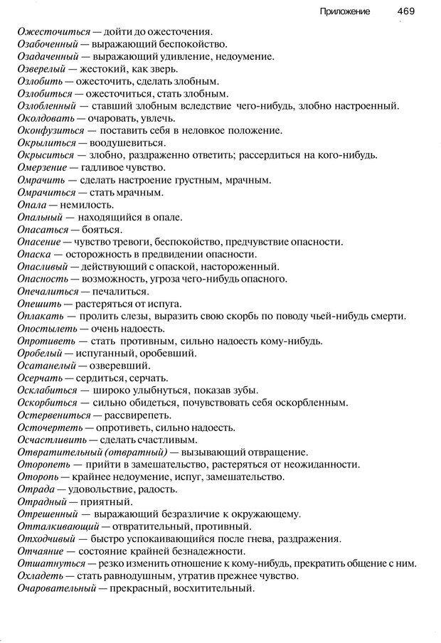 PDF. Эмоции и чувства. Ильин Е. П. Страница 468. Читать онлайн