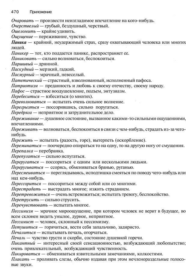 PDF. Эмоции и чувства. Ильин Е. П. Страница 469. Читать онлайн