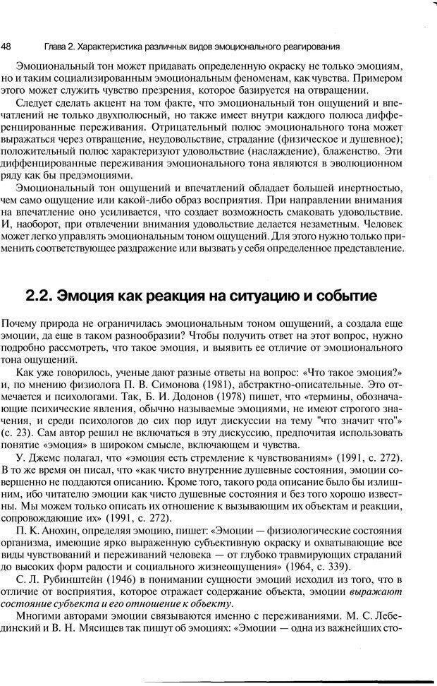PDF. Эмоции и чувства. Ильин Е. П. Страница 47. Читать онлайн