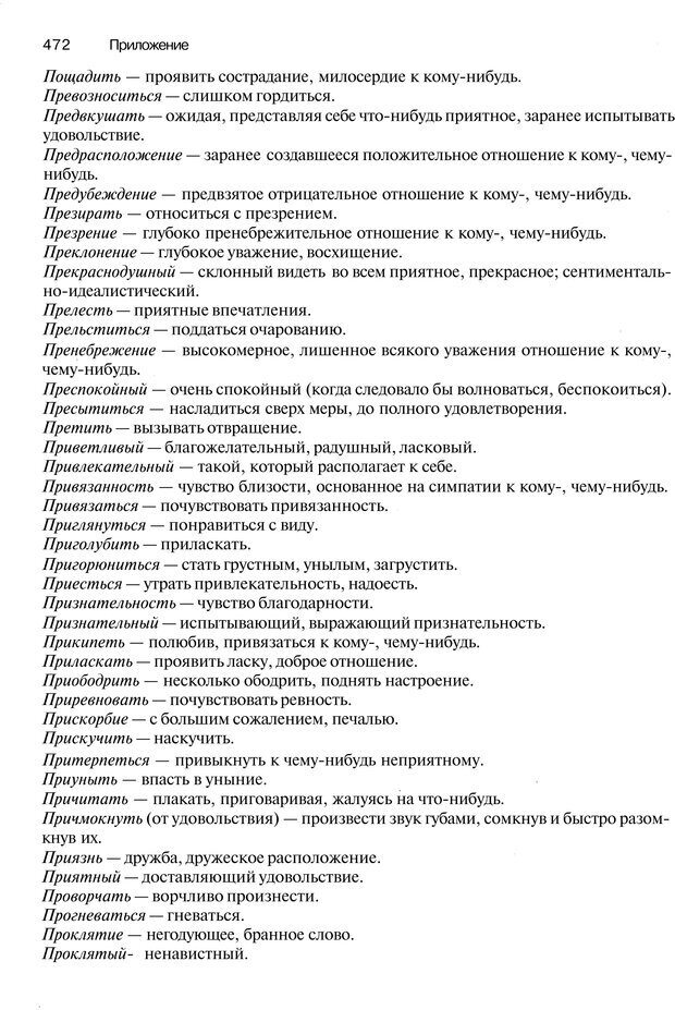 PDF. Эмоции и чувства. Ильин Е. П. Страница 471. Читать онлайн