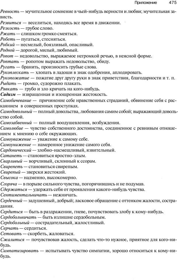 PDF. Эмоции и чувства. Ильин Е. П. Страница 474. Читать онлайн