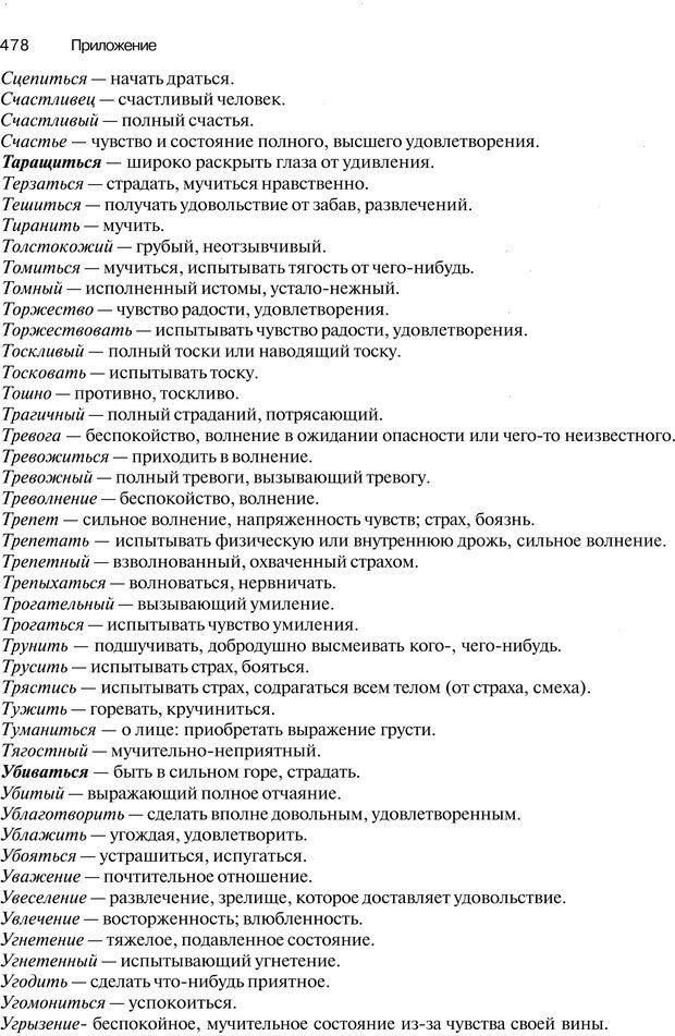 PDF. Эмоции и чувства. Ильин Е. П. Страница 477. Читать онлайн