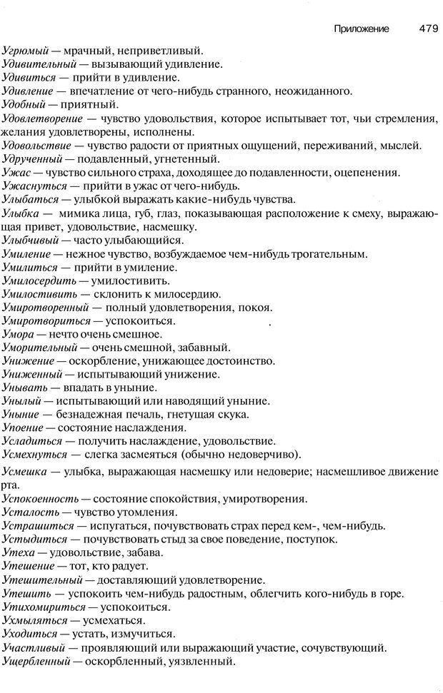 PDF. Эмоции и чувства. Ильин Е. П. Страница 478. Читать онлайн