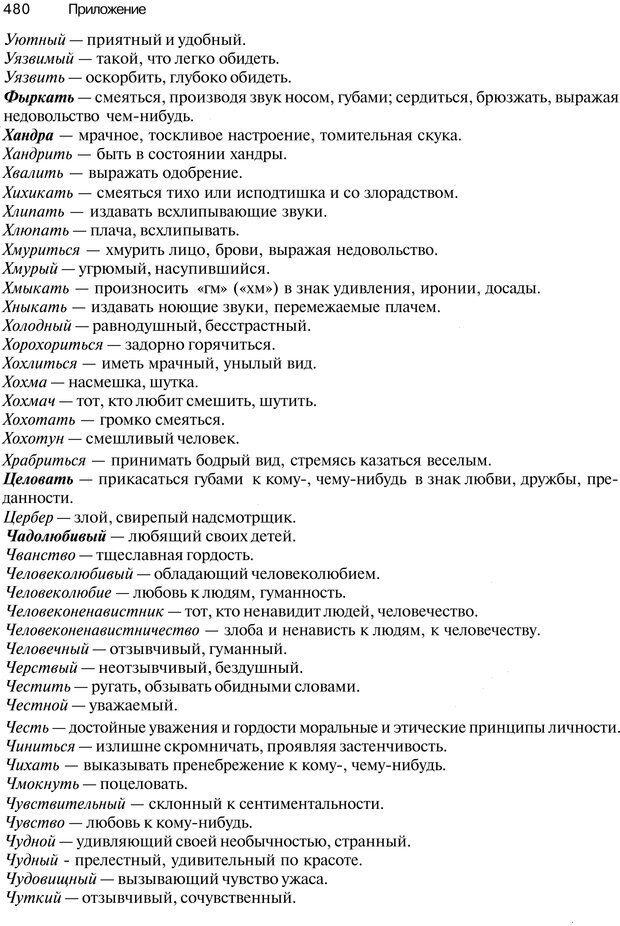 PDF. Эмоции и чувства. Ильин Е. П. Страница 479. Читать онлайн