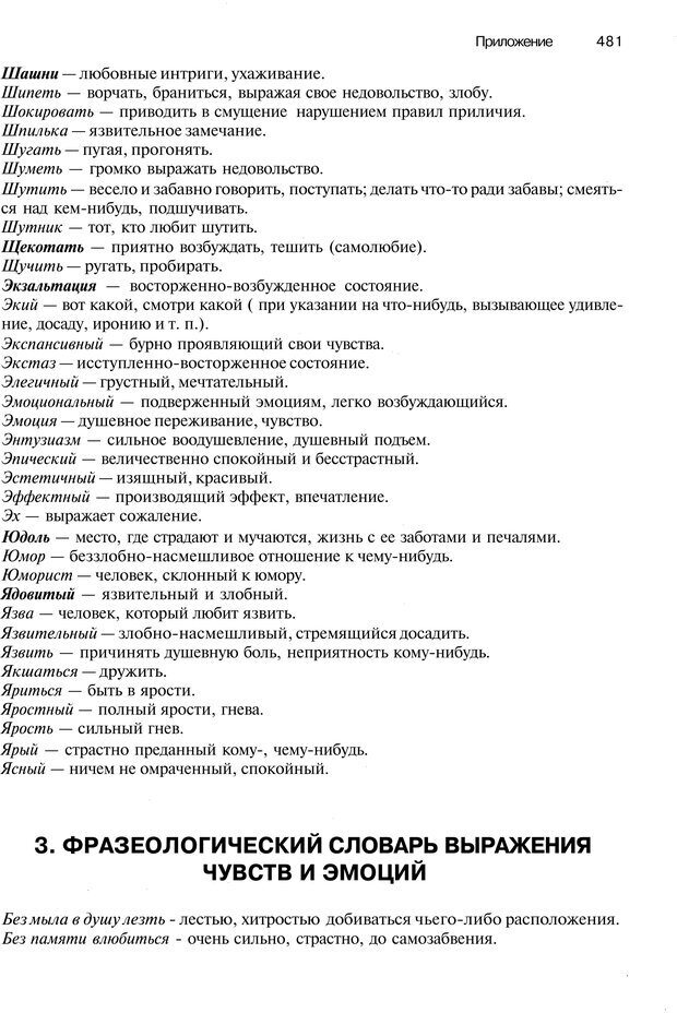 PDF. Эмоции и чувства. Ильин Е. П. Страница 480. Читать онлайн