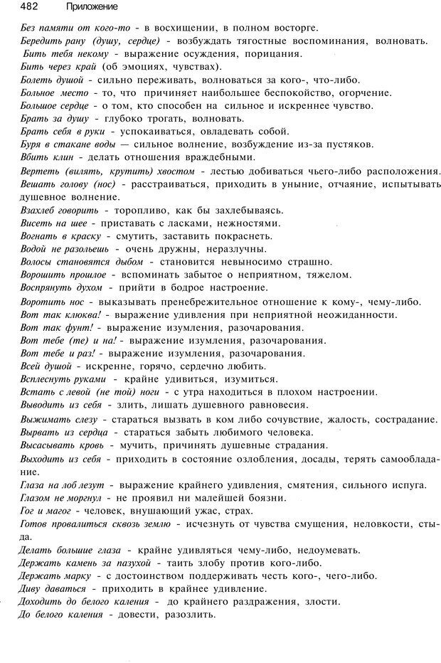 PDF. Эмоции и чувства. Ильин Е. П. Страница 481. Читать онлайн