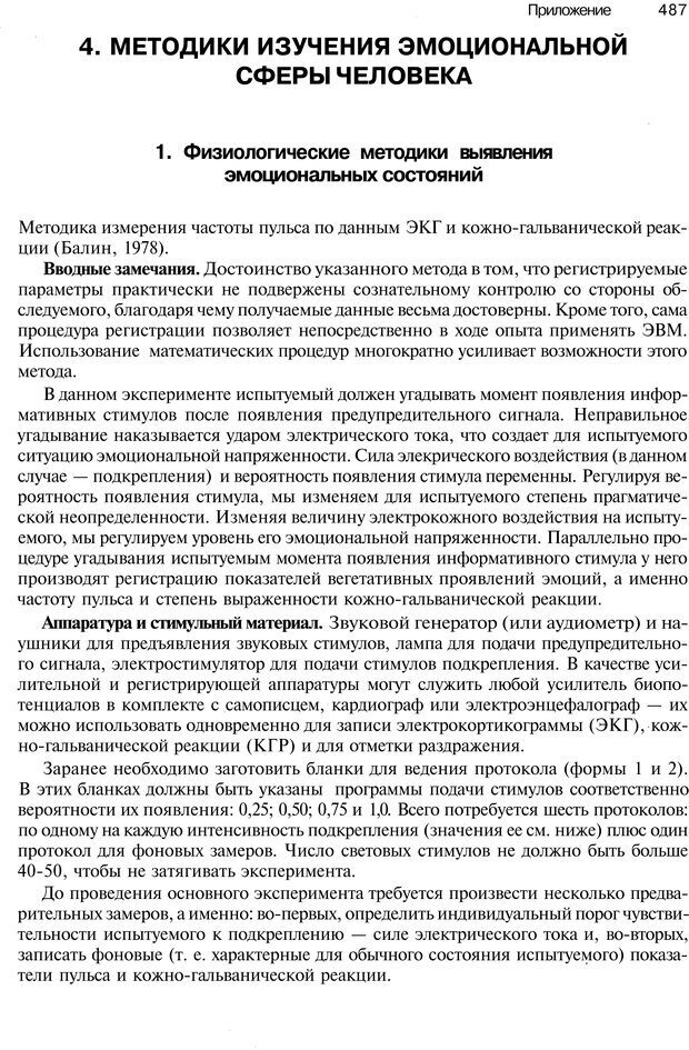 PDF. Эмоции и чувства. Ильин Е. П. Страница 486. Читать онлайн