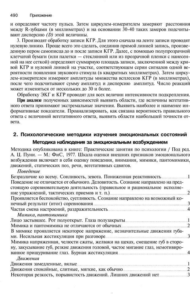 PDF. Эмоции и чувства. Ильин Е. П. Страница 489. Читать онлайн