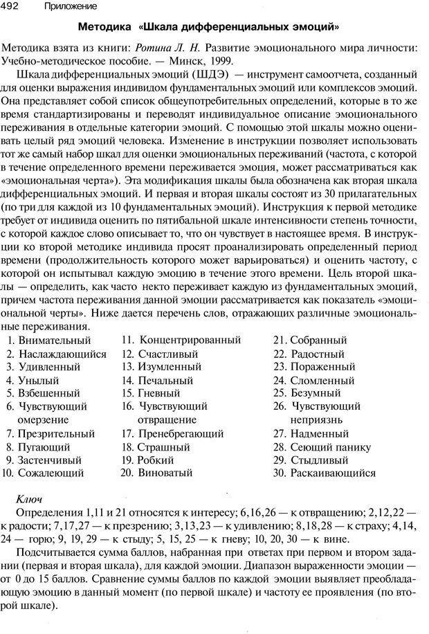 PDF. Эмоции и чувства. Ильин Е. П. Страница 491. Читать онлайн