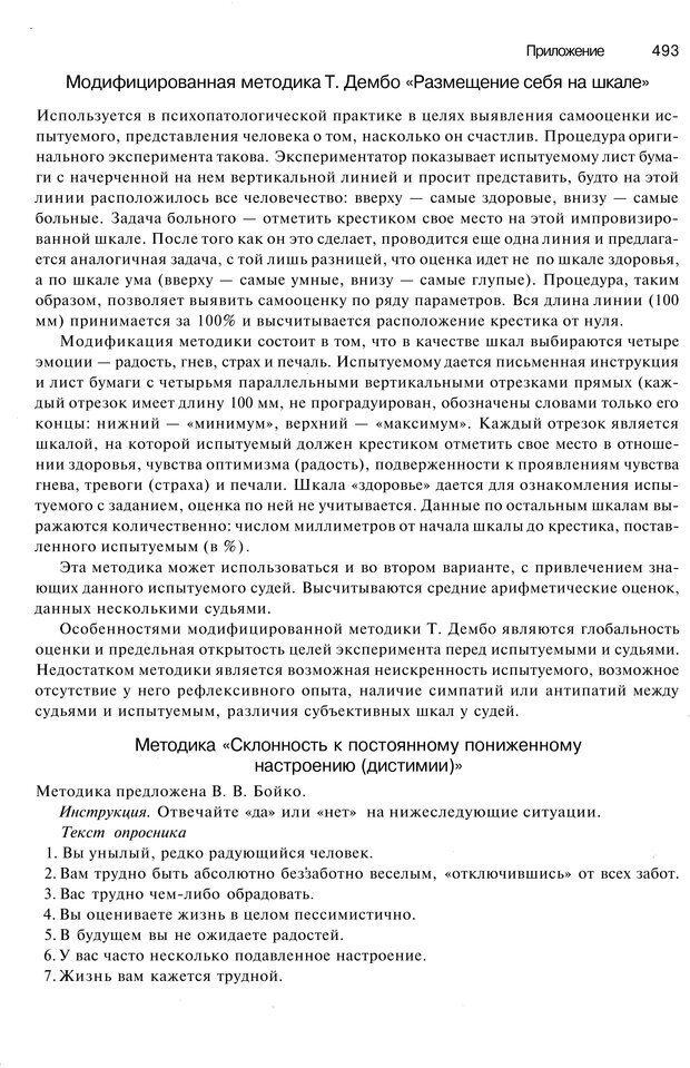 PDF. Эмоции и чувства. Ильин Е. П. Страница 492. Читать онлайн