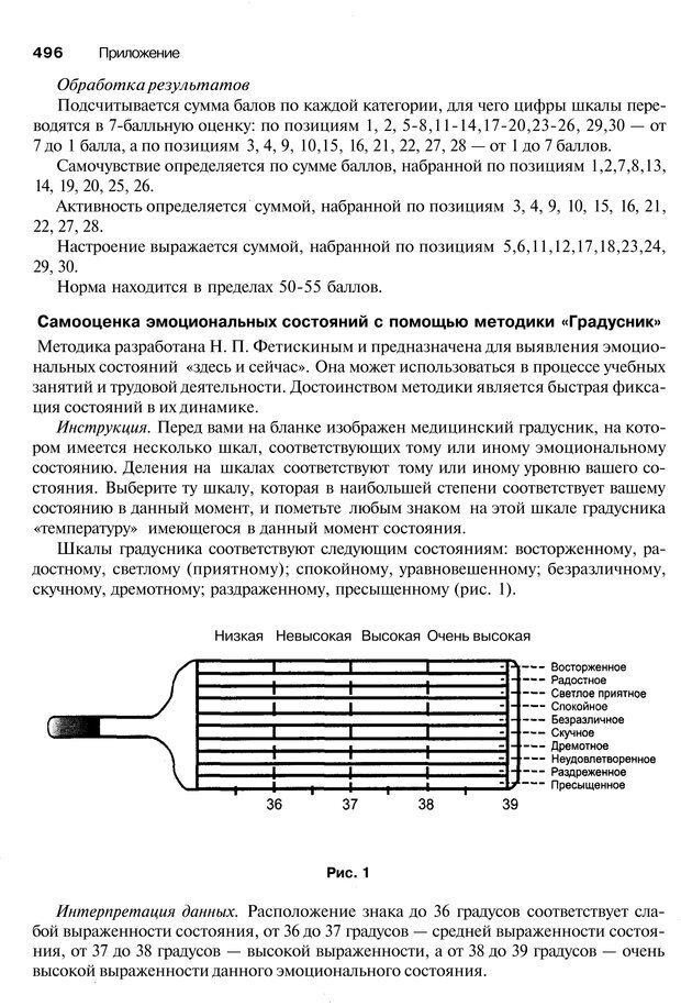 PDF. Эмоции и чувства. Ильин Е. П. Страница 495. Читать онлайн