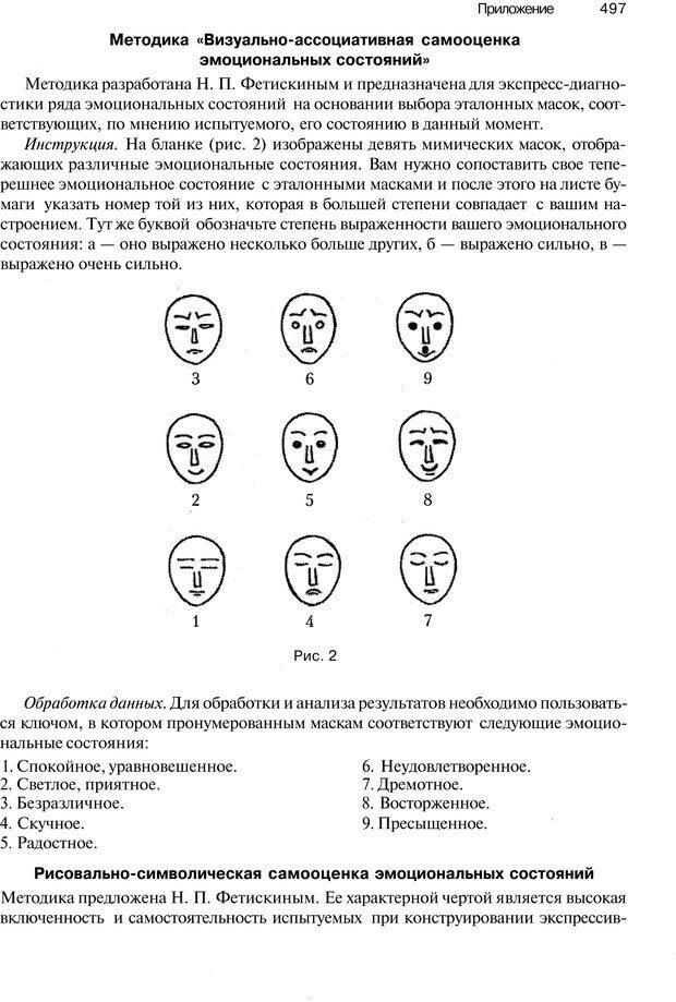 PDF. Эмоции и чувства. Ильин Е. П. Страница 496. Читать онлайн