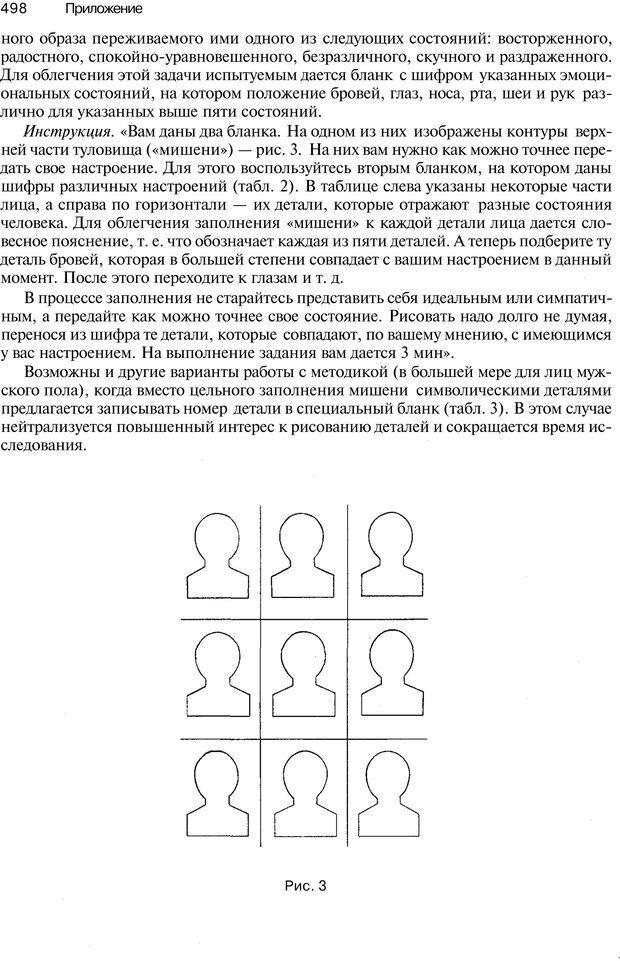 PDF. Эмоции и чувства. Ильин Е. П. Страница 497. Читать онлайн