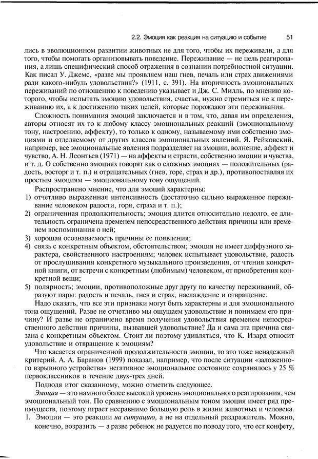 PDF. Эмоции и чувства. Ильин Е. П. Страница 50. Читать онлайн