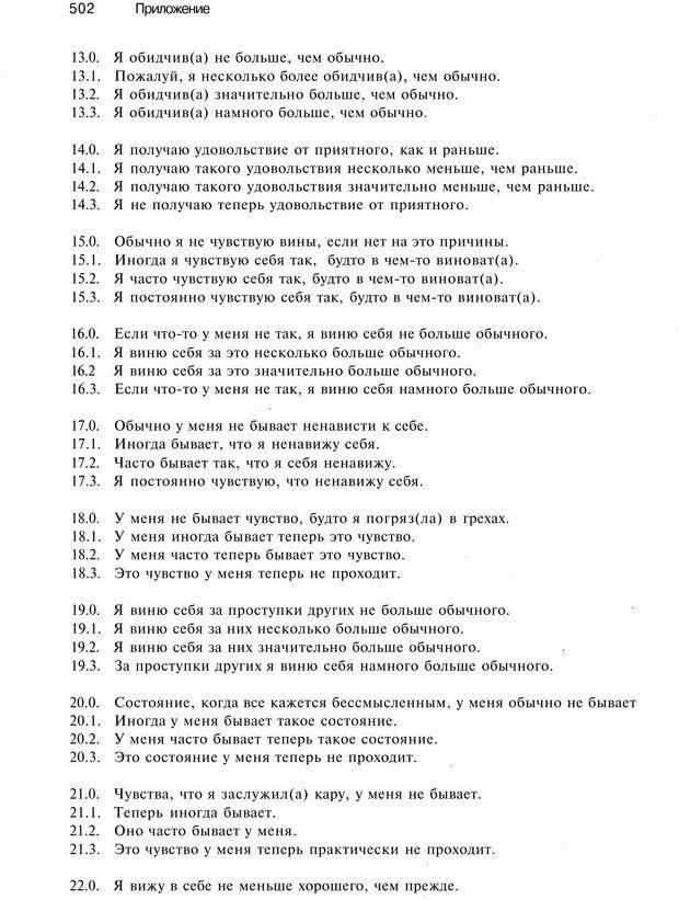 PDF. Эмоции и чувства. Ильин Е. П. Страница 501. Читать онлайн
